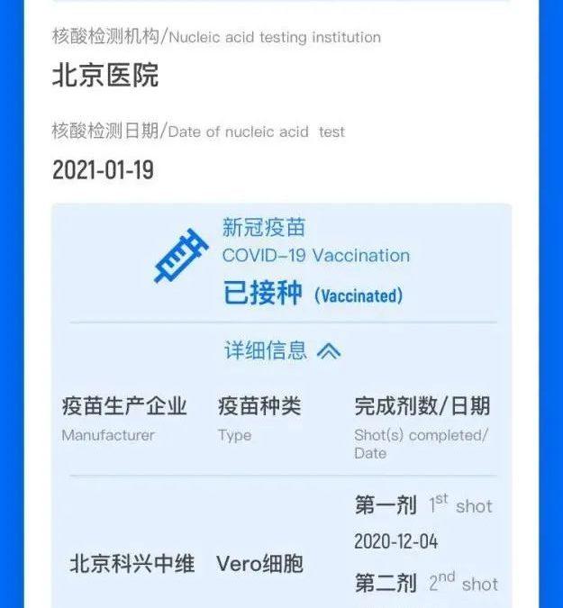 China Creates a Digital Vaccine Passport